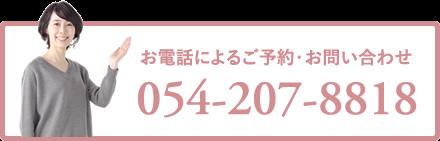 お電話によるご予約・お問い合わせ 054-207-8818