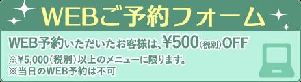 WEBご予約フォーム