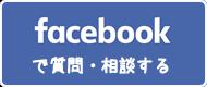 facebookで質問・相談する
