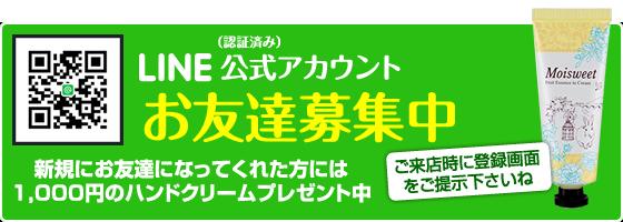 LINE認証済みアカウントお友達募集中。新規にお友達になってくれた方には1,000円のハンドクリームプレゼント中