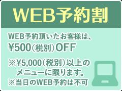Web予約割